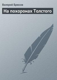 - Напохоронах Толстого