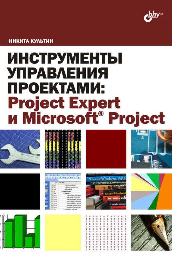 Никита Культин Инструменты управления проектами: Project Expert и Microsoft Project коровин в конец проекта украина