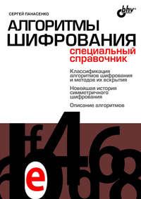 Панасенко, Сергей  - Алгоритмы шифрования. Специальный справочник