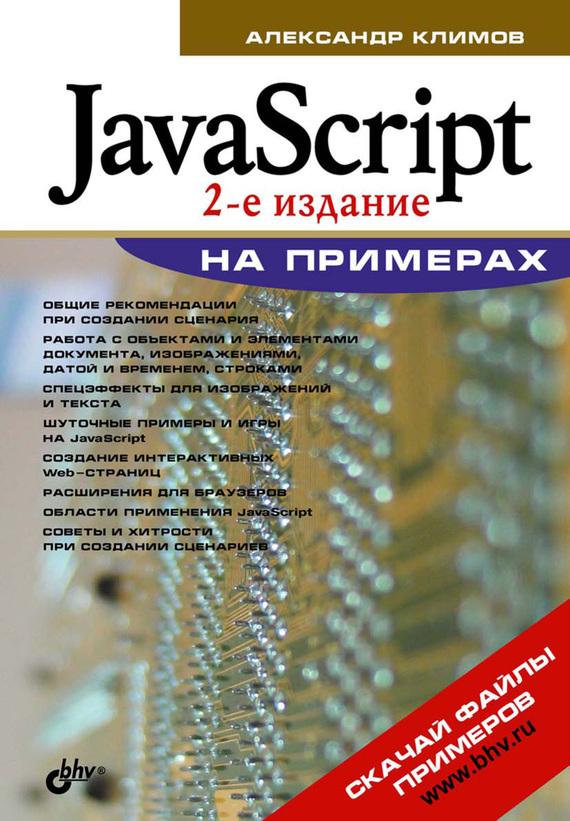 Александр Климов JavaScript на примерах с а беляев разработка игр на языке javascript учебное пособие