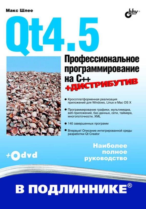 обложка электронной книги Qt4.5. Профессиональное программирование на C++
