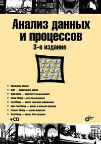 Холод, И. И.  - Анализ данных и процессов