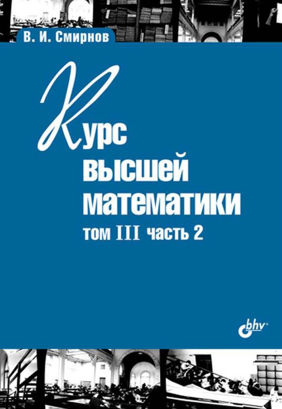 Обложка книги Курс высшей математики. Том III, часть 2, автор Смирнов, В. И.