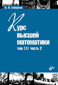 Смирнов, В. И.  - Курс высшей математики. Том III, часть 2