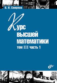 Смирнов, В. И.  - Курс высшей математики. Том III, часть 1