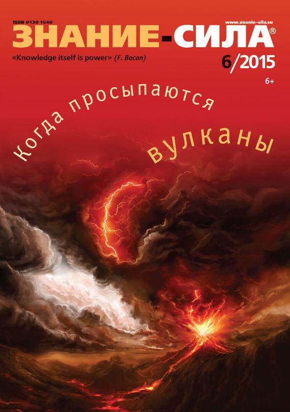 Отсутствует Журнал «Знание – сила» №06/2015