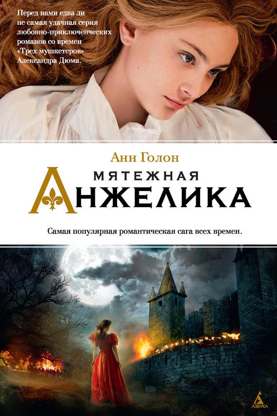 Анн Голон Мятежная Анжелика
