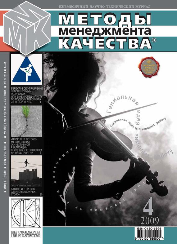 Отсутствует Методы менеджмента качества № 4 2009 журнал пушкин 4 2009