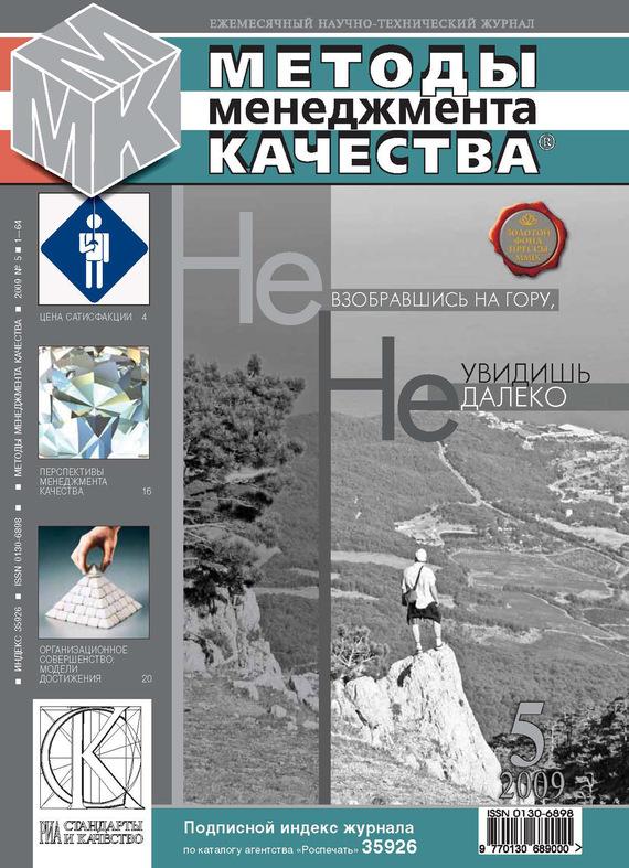 Отсутствует Методы менеджмента качества № 5 2009 журнал пушкин 4 2009