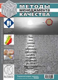 Отсутствует - Методы менеджмента качества № 6 2009