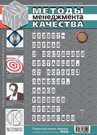 Отсутствует - Методы менеджмента качества № 7 2009