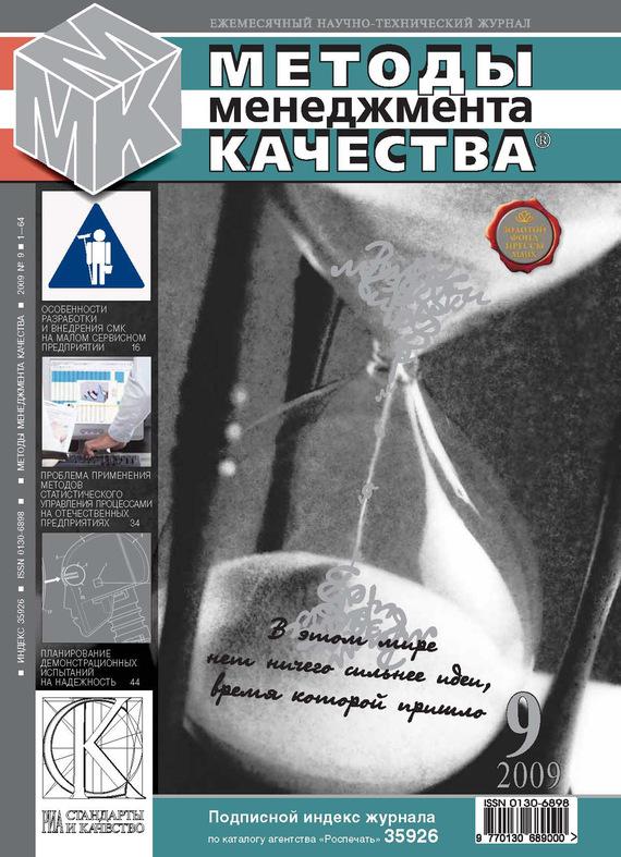 Обложка книги Методы менеджмента качества № 9 2009, автор Отсутствует