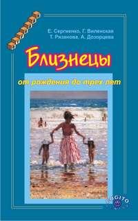 Сергиенко, Е. А.  - Близнецы от рождения до трех лет