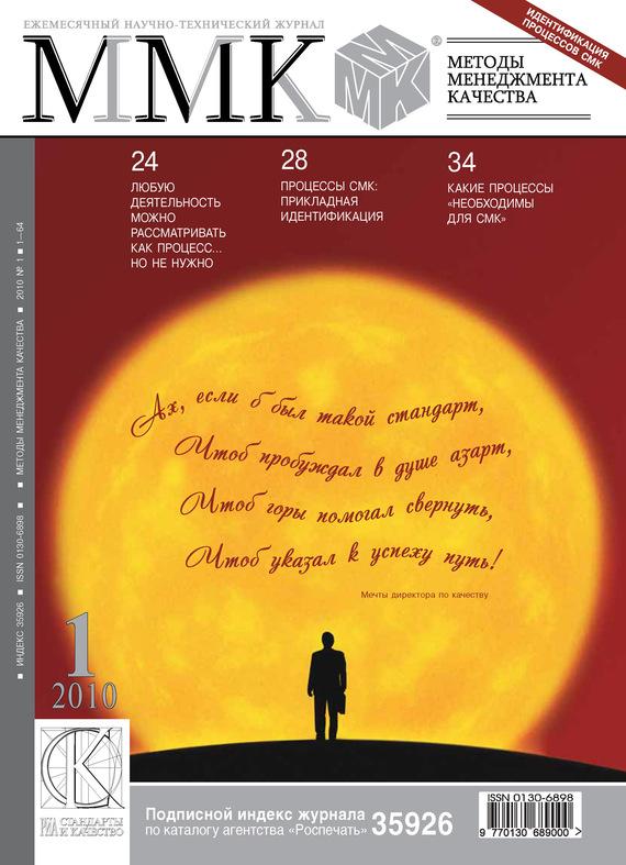 Отсутствует Методы менеджмента качества № 1 2010 отсутствует методы менеджмента качества 1 2012