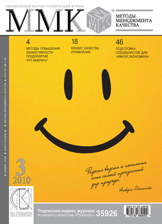 Методы менеджмента качества № 2 2009