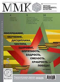 Отсутствует - Методы менеджмента качества № 5 2010