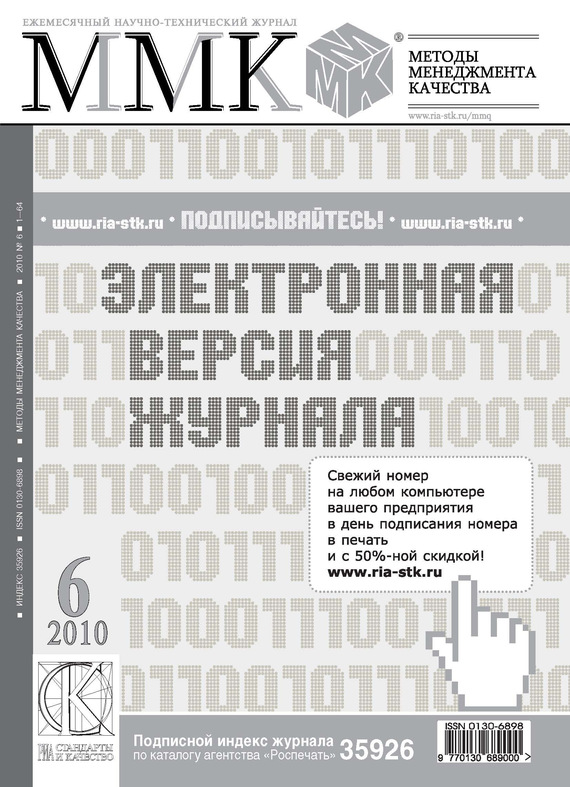 Отсутствует Методы менеджмента качества № 6 2010 отсутствует журнал консул 4 23 2010