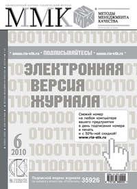 Отсутствует - Методы менеджмента качества &#8470 6 2010
