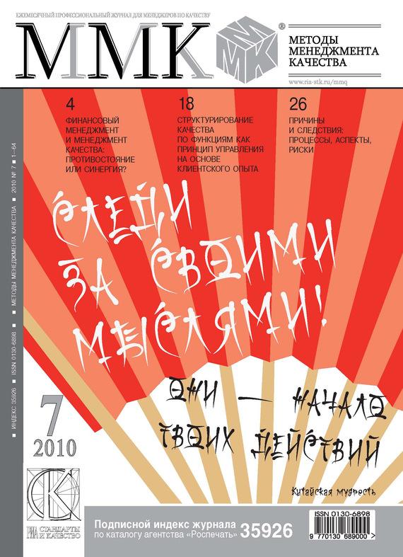 Обложка книги Методы менеджмента качества № 7 2010, автор Отсутствует