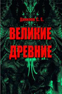 Данилов, Станислав  - Великие Древние (сборник)