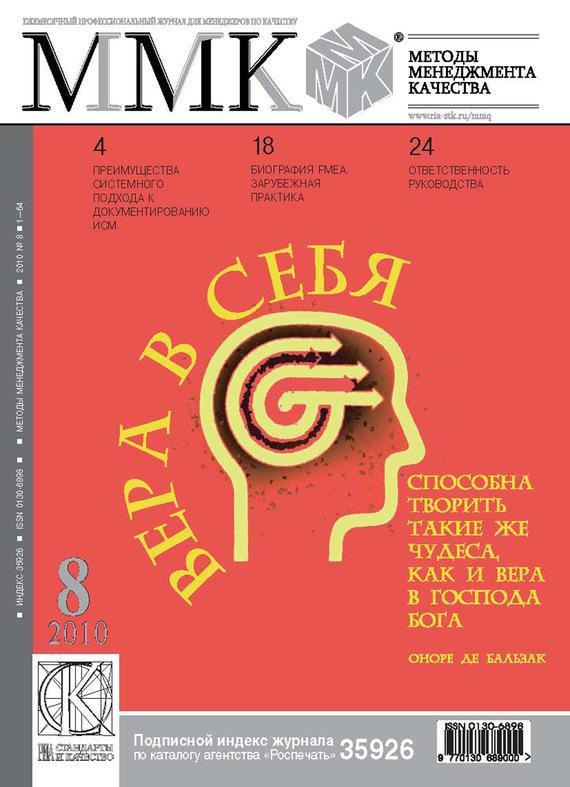 Отсутствует Методы менеджмента качества № 8 2010 отсутствует журнал консул 4 23 2010