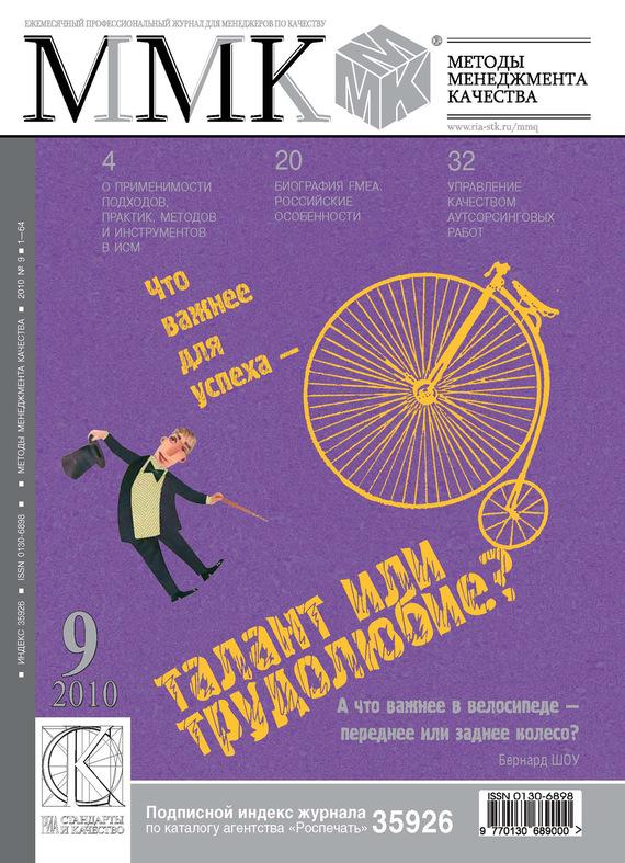 Отсутствует Методы менеджмента качества № 9 2010 отсутствует журнал консул 4 23 2010