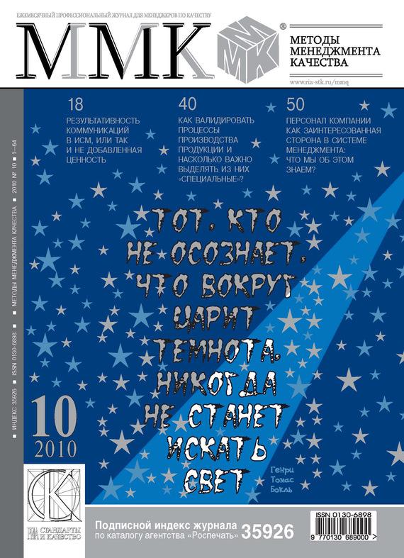 Отсутствует Методы менеджмента качества № 10 2010 отсутствует журнал консул 4 23 2010