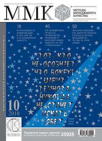 Отсутствует - Методы менеджмента качества № 10 2010