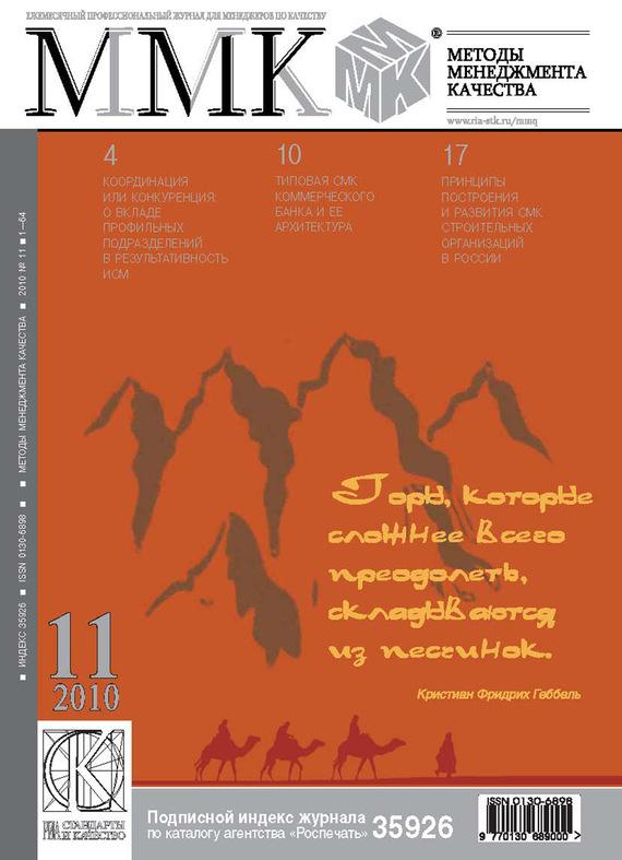 Отсутствует Методы менеджмента качества № 11 2010 отсутствует журнал консул 4 23 2010