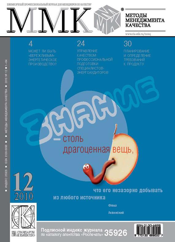Отсутствует Методы менеджмента качества № 12 2010 отсутствует журнал консул 4 23 2010