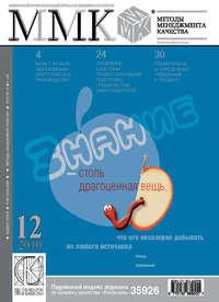 Отсутствует - Методы менеджмента качества № 12 2010