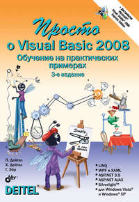 - Просто о Visual Basic 2008