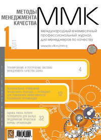 Отсутствует - Методы менеджмента качества № 1 2011