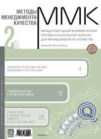Отсутствует - Методы менеджмента качества № 2 2011