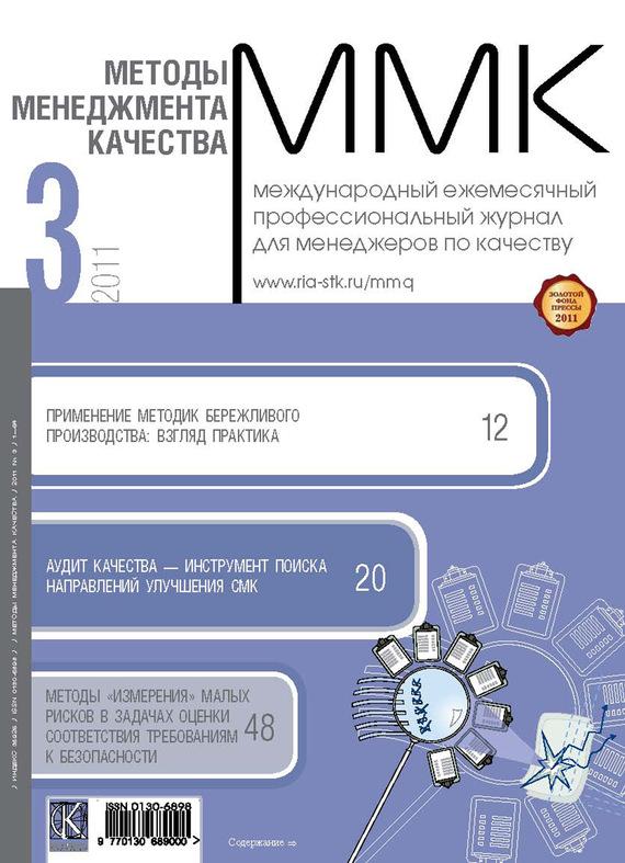 Отсутствует Методы менеджмента качества № 3 2011 отсутствует журнал консул 1 24 2011