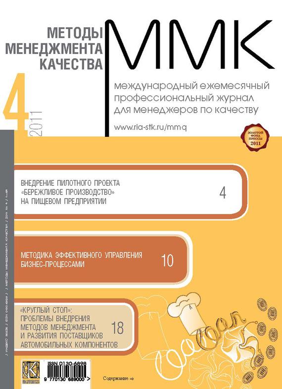 Отсутствует Методы менеджмента качества № 4 2011 отсутствует бизнес журнал 01 2016