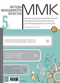 Отсутствует - Методы менеджмента качества № 5 2011