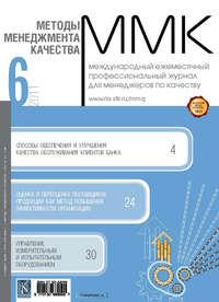 Отсутствует - Методы менеджмента качества &#8470 6 2011
