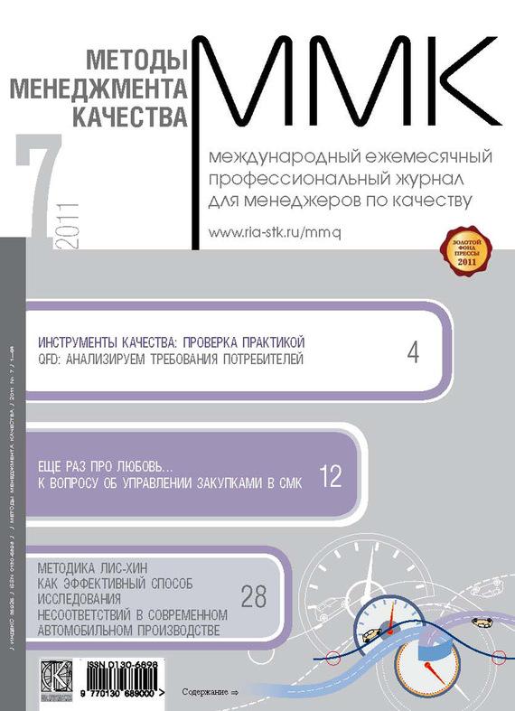 Отсутствует Методы менеджмента качества № 7 2011 отсутствует журнал консул 1 24 2011