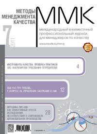 Отсутствует - Методы менеджмента качества № 7 2011