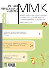 Отсутствует - Методы менеджмента качества № 8 2011