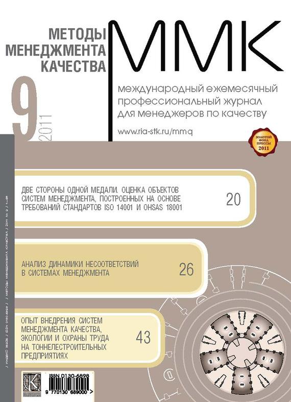 Отсутствует Методы менеджмента качества № 9 2011 отсутствует методы менеджмента качества 2 2008