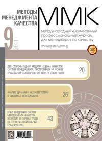 Отсутствует - Методы менеджмента качества № 9 2011