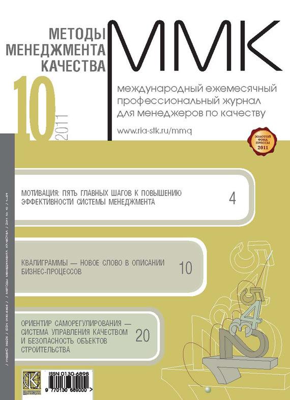 Отсутствует Методы менеджмента качества № 10 2011 отсутствует журнал консул 1 24 2011