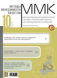 Отсутствует - Методы менеджмента качества № 10 2011