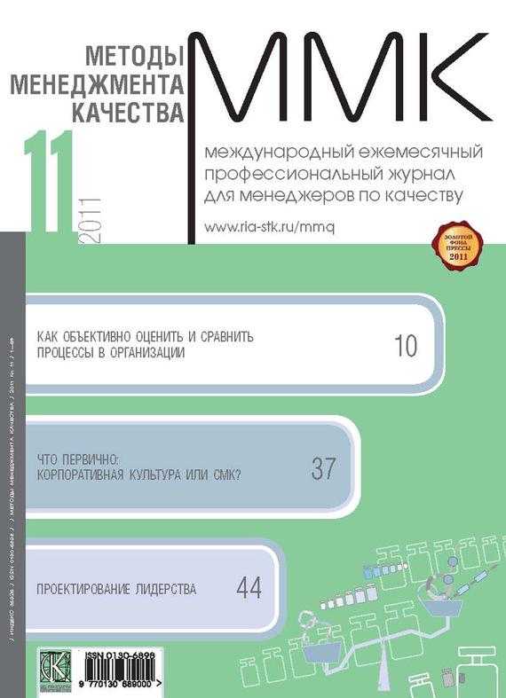 Отсутствует Методы менеджмента качества № 11 2011 журнал инстайл октябрь 2011