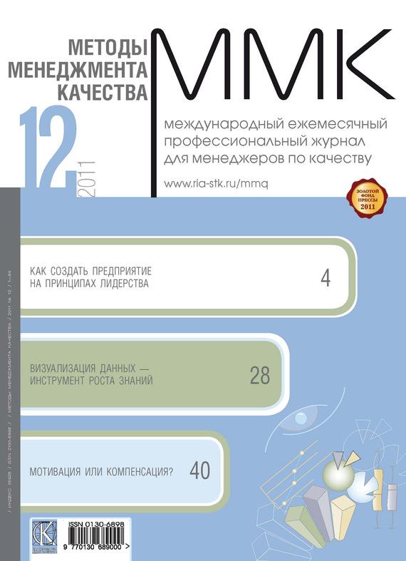 Отсутствует Методы менеджмента качества № 12 2011 отсутствует журнал консул 1 24 2011