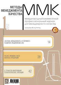 Отсутствует - Методы менеджмента качества &#8470 1 2012