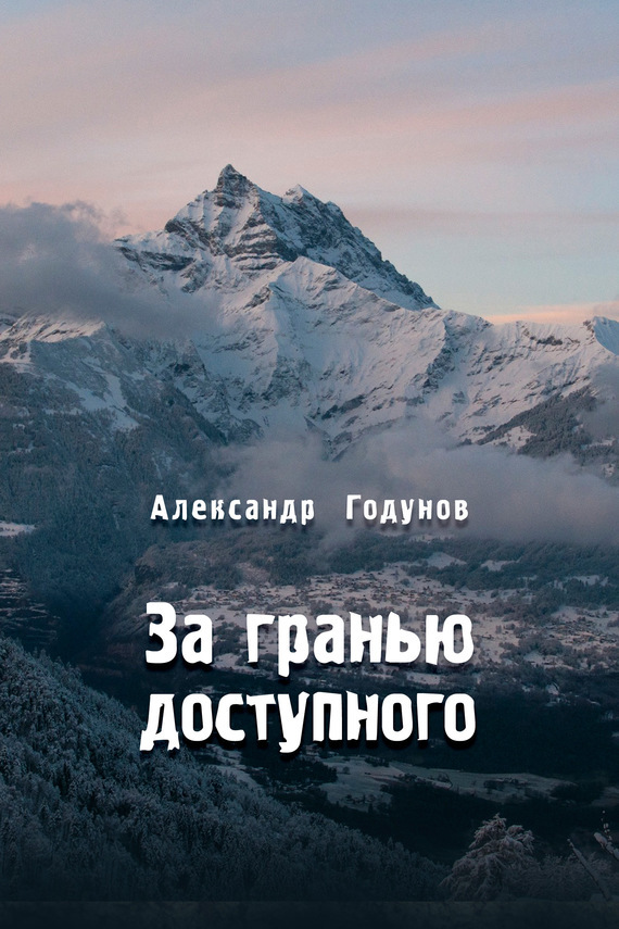 Александр Годунов За гранью доступного