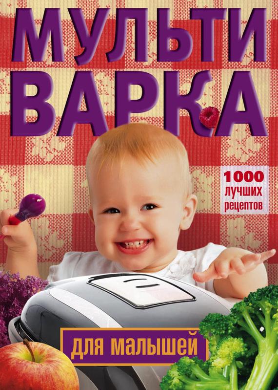 Отсутствует Мультиварка для малышей. 1000 лучших рецептов